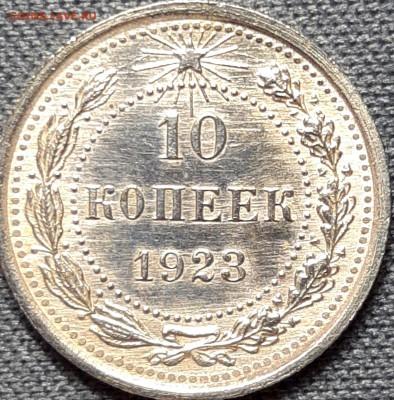 Билон 1923 года UNC - JXmIc6ncluA