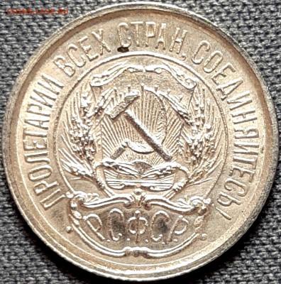 Билон 1923 года UNC - Lkc46WBBj70