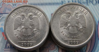 5 рублей 2009 спмд Н-5.24Д- 10 монет редкие-08.07.2018 в 22 - Д-3