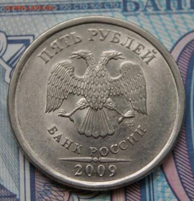 5 рублей 2009 спмд Н-5.24Д- 10 монет редкие-08.07.2018 в 22 - Д-1