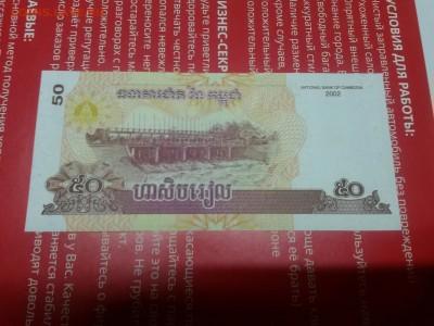 Камбоджа 50 Риэлей 2002 г UNC до10,07,18 до 22,00 - 20180628_193846