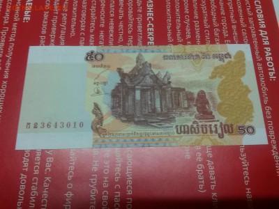 Камбоджа 50 Риэлей 2002 г UNC до10,07,18 до 22,00 - 20180628_193858
