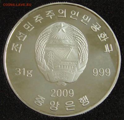 Монеты Северной Кореи на политические темы? - DSC00500.JPG
