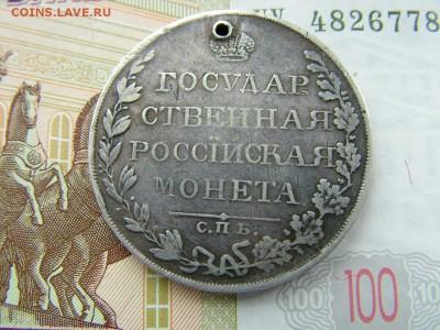 1 рубль 1809 года СПБ-ФГ с отверстием до 11.07.2018 в 22.00 - DSCF8991.JPG