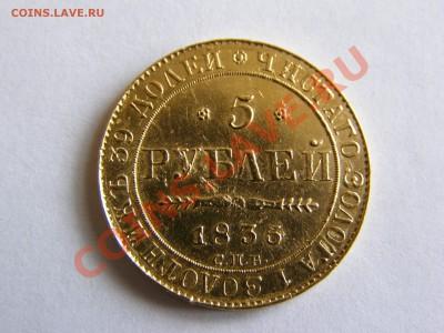 5 рублей 1835. Просьба оценить - 2.JPG