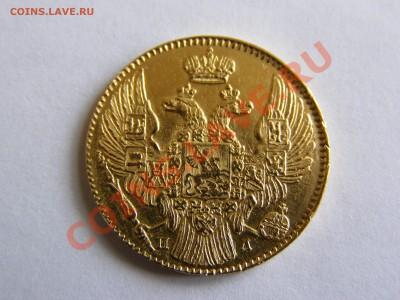 5 рублей 1835. Просьба оценить - 1.JPG
