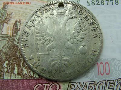 1 рубль 1725 года с отверстием до 11.07.2018 в 22.00 - DSCF9032.JPG