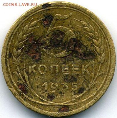 5 копеек 1935 (стар.) до 12.07.18, 22:30 - #1304