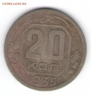 10, 15, 20 копеек 1935 до 12.07.18, 22:30 - #1310