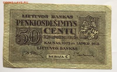 50 центов, 1922 год. Литва - F4D6B0B5-8DA4-4E87-8195-A539C71FEBB7