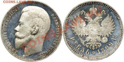 1 рубль 1899г. (ЭБ) - 1899(ЭБ)