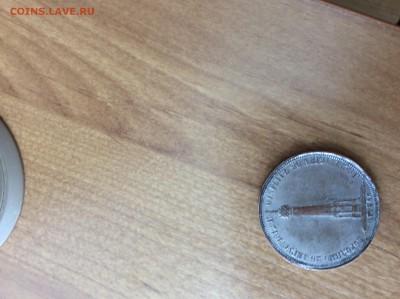 1 рубль Бородино 1838 до  11.07.18  22.00 - image