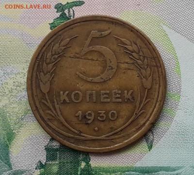 5 копеек 1930 слоение до 17-07-2018 до 22-00 по Москве - 4 Р