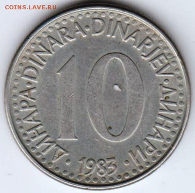 Югославия 10 динаров 1983 г. до 24.00 17.07.18 г. - 027