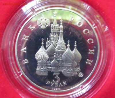Набор 1, 3 и 5 рублей Памятники Пруф - IMG_3216.JPG
