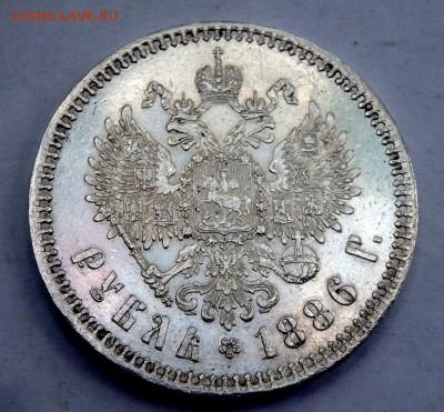 1 рубль 1886 (А.Г) оценка - P7100092.JPG