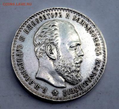 1 рубль 1886 (А.Г) оценка - P7100096.JPG