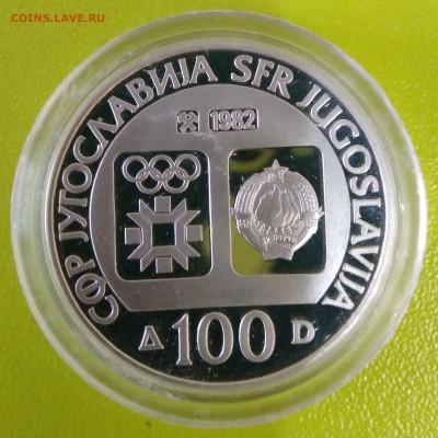 Хоккей на монетах - югославия2