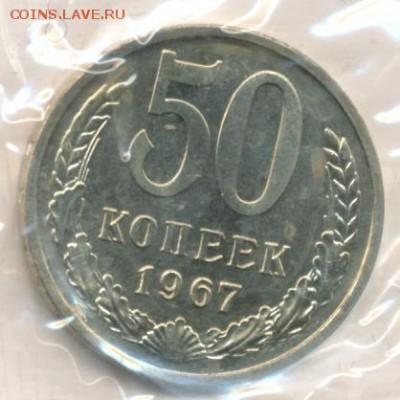 50 копеек 1967 (банк. упак.) до 15.07.18, 22:30 - #1646