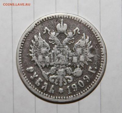 Фальшивые монеты России до 1917г сделанные в ущерб обращению - IMG_9913.JPG