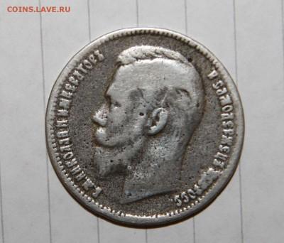 Фальшивые монеты России до 1917г сделанные в ущерб обращению - IMG_9912.JPG