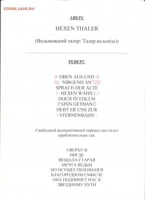 Ведьмовский талер - 001 (2)