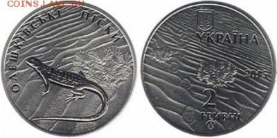 Животные на монетах - украина пески