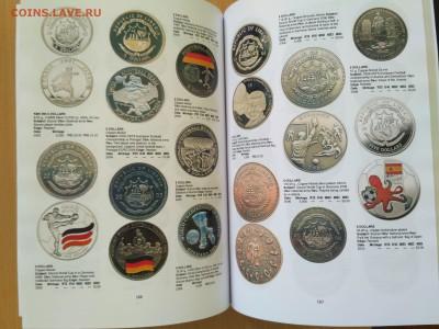 ФУТБОЛ на монетах МИРА - IMG_20180614_174541