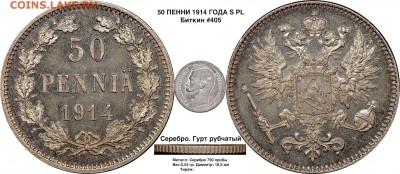 О фотографировании монет - 50 пенни 1914 ПЛ