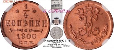 О фотографировании монет - четверть копейки 1900 СПБ реверс-аверс в каталог