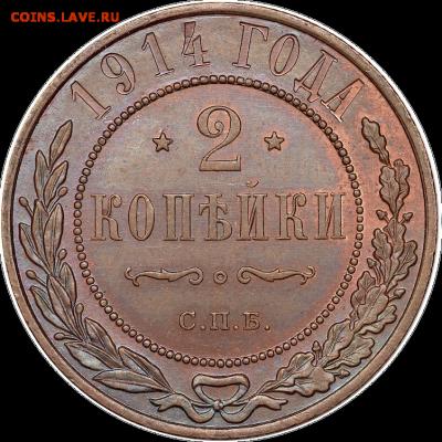 О фотографировании монет - 2 коп 1914