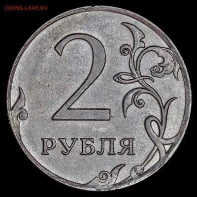 О фотографировании монет - 2р-=