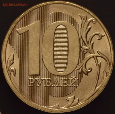 О фотографировании монет - 10р=-=