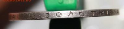 Фальшивые монеты России до 1917г сделанные в ущерб обращению - IMG_9919.JPG
