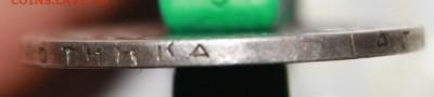 Фальшивые монеты России до 1917г сделанные в ущерб обращению - IMG_9920.JPG