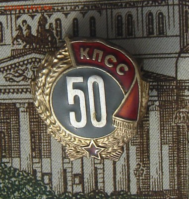 50 лет в КПСС до 24-07-2018 до 22-00 по Москве - КПСС А