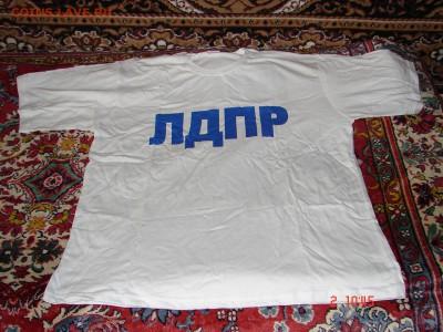 ЛДПР футболка до 24-07-2018 до 22-00 по Москве - Футболка.JPG