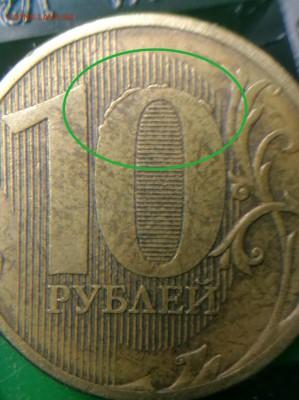 Бракованные монеты - IMG_20180719_092223