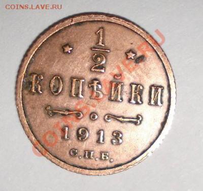 полкопейки 1913 г-интересно? - 0,5 к13-1