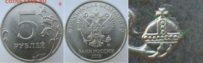 Монеты 2018года (по делу) - 6-6-6