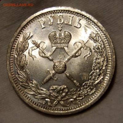 1 рубль 1896 года, Коронация Николая II, UNC, на оценку - DSC_9573.JPG