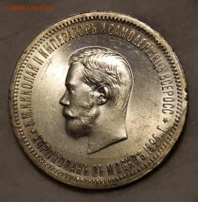 1 рубль 1896 года, Коронация Николая II, UNC, на оценку - DSC_9578.JPG