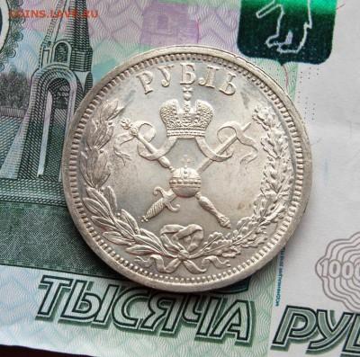 1 рубль 1896 года, Коронация Николая II, UNC, на оценку - DSC_9622.JPG