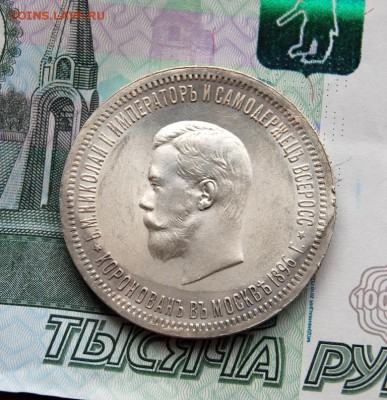 1 рубль 1896 года, Коронация Николая II, UNC, на оценку - DSC_9619.JPG