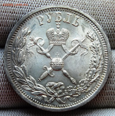 1 рубль 1896 года, Коронация Николая II, UNC, на оценку - DSC_2461.JPG