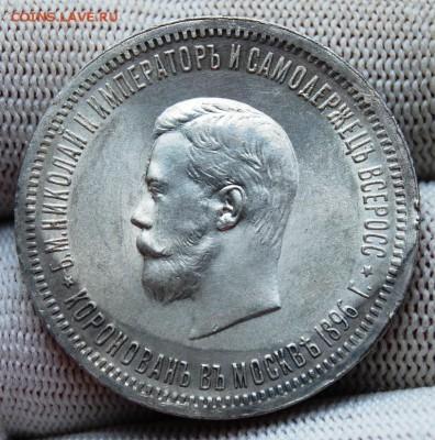 1 рубль 1896 года, Коронация Николая II, UNC, на оценку - DSC_2446.JPG