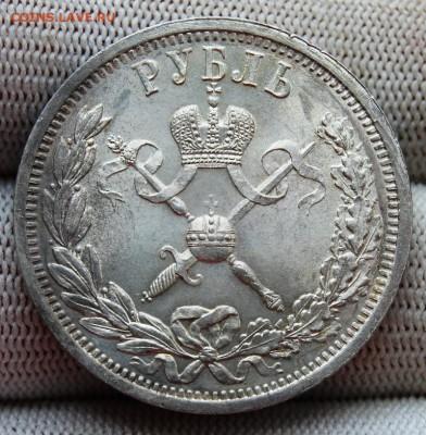 1 рубль 1896 года, Коронация Николая II, UNC, на оценку - DSC_2458.JPG