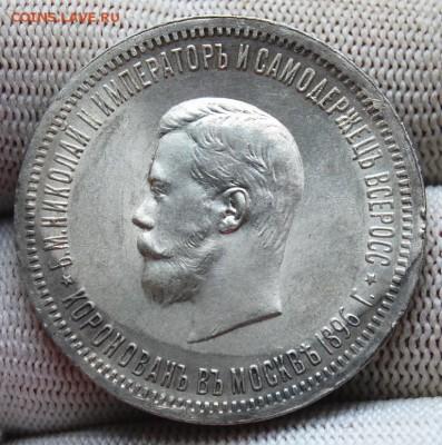 1 рубль 1896 года, Коронация Николая II, UNC, на оценку - DSC_2454.JPG