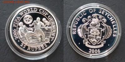 25 рупий Сейшельских островов серебро футбол- 26.07 22:00мск - IMG_20180707_074129