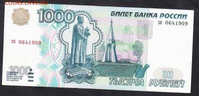 РФ 1997 1000р (без модификации) - 141